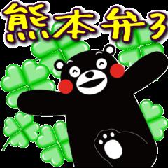 くまモンのスタンプ(熊本弁編 第3弾)