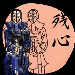 剣の刻~参~