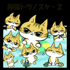 旅猫トラノスケ2夏、暑くても元気に相槌篇