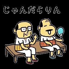三河弁オヤジーズ