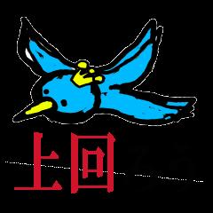 青い鳥の王様