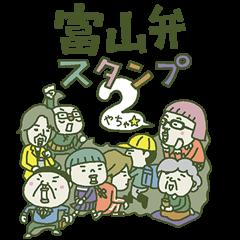 富山弁スタンプ2やちゃ☆