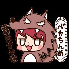 オオカミ少女ちゃん
