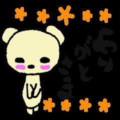 くまの子メイちゃん 三河弁だに~