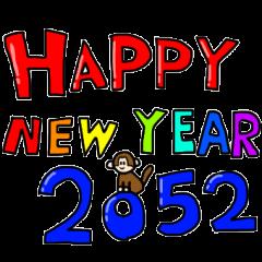 あけましておめでとうございます!2052!