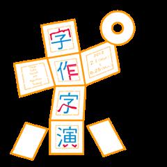 字作字演BOT