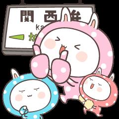 水玉パジャマのうさぎ 関西弁