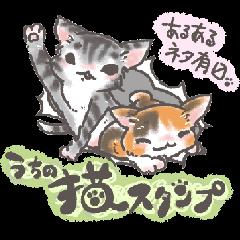 うちの猫スタンプ キリとココ