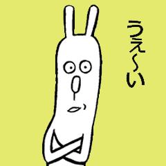 [LINEスタンプ] うざいぞ☆ラビット