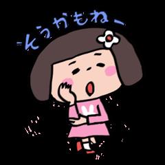 ハナシ キクヨさん
