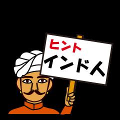 インド人ナンさんの日本語2