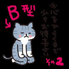 [LINEスタンプ] 【血液型】B型にゃんこ2【あるある】