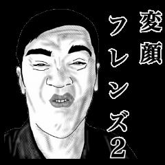 変顔フレンズ2