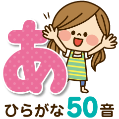 かわいい主婦の1日【50音あかさたな編】