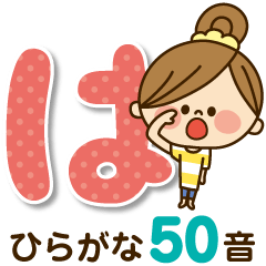 かわいい主婦の1日【50音はまやらわ編】