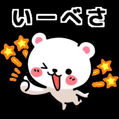 北海道弁の道産子くま。