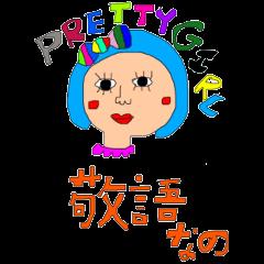 pretty pretty girl  敬語