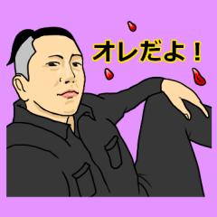 房男~荒れ狂うの巻~