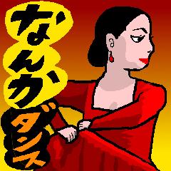 なんかダンス