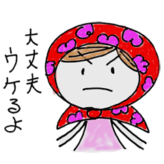 花ずきんさん