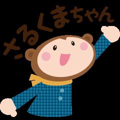 さるくまちゃん vol.1
