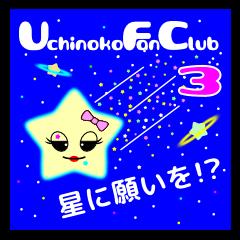 Uchinoko Fan Club 3 (星に願いを編)