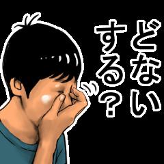 続・関西弁の小手川兄さん