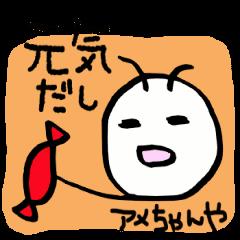 関西弁やし!!いもむし『いもまる』の日常