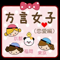 方言女子(恋愛編)