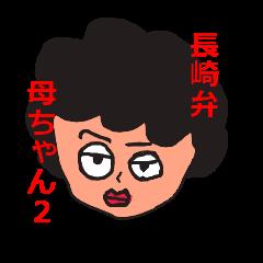 長崎弁母ちゃん2