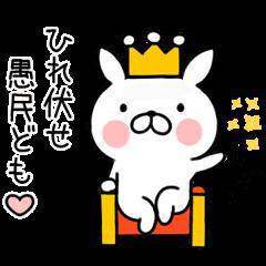 王様うさぎⅠ「毒舌シリーズ」