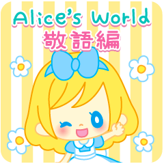 Alice's world【敬語編】