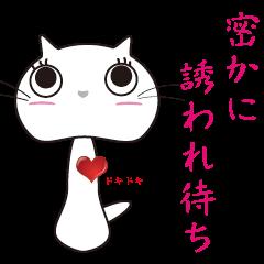 モテ女子養成ネコ