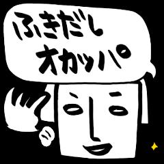 ふきだしオカッパ☆エミコ(敬語)
