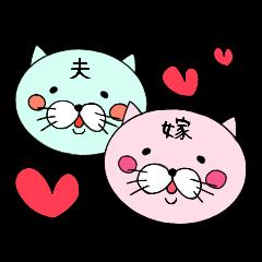 [LINEスタンプ] ヨメ猫、時々旦那 (1)