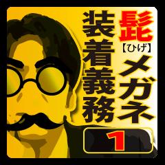 髭メガネ 装着義務 1