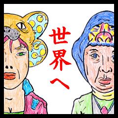 沖縄から世界へ ~黄金言葉 そして第2弾~