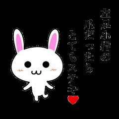 すてきなウサギさん