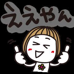 はな子4。関西弁やで。