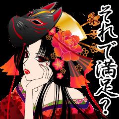 美少女図鑑。〜毒舌花魁編〜
