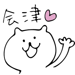 ゆるネコで会津弁
