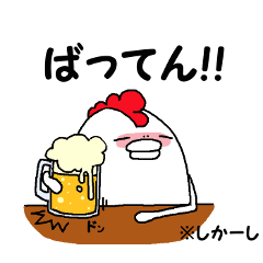 お調子者 chicken 北九州 福岡 博多弁
