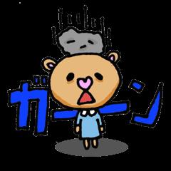 かわいいくま子の日常【簡単お返事】