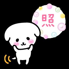 [LINEスタンプ] 白い犬と時々白ネコ