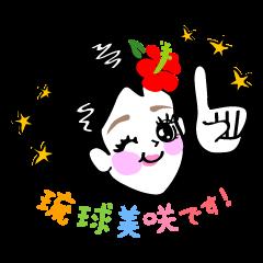 琉球美肌の美咲ちゃん