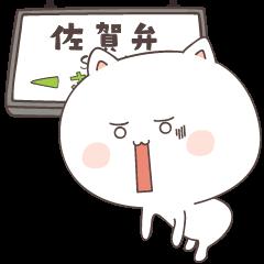 [LINEスタンプ] にゃんころ 佐賀弁編 (1)
