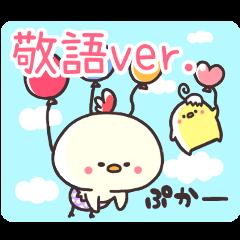 [LINEスタンプ] ニワトリたまごのヒヨコ添え2 敬語編