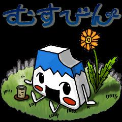 むすびん静岡県富士市