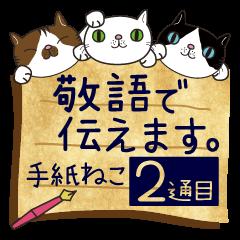 ~敬語で伝える~手紙ねこ【2通目】