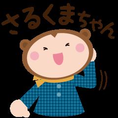 さるくまちゃん vol.2